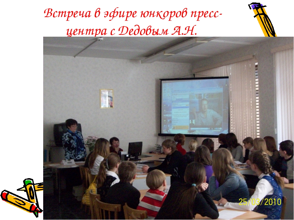Встреча в эфире юнкоров пресс-центра с Дедовым А.Н.