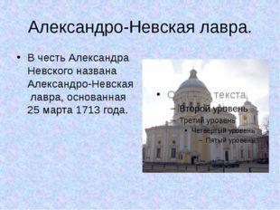 Александро-Невская лавра. В честь Александра Невского названа Александро-Невс