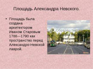 Площадь Александра Невского. Площадь была создана архитектором Иваном Старовы