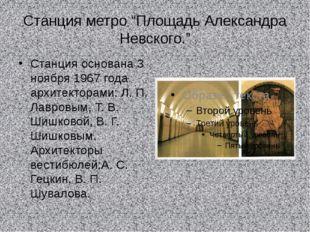 """Станция метро """"Площадь Александра Невского."""" Станция основана 3 ноября 1967 г"""