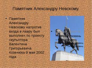 Памятник Александру Невскому. Памятник Александру Невскому напротив входа в л