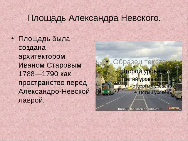Площадь Александра Невского. Площадь была создана архитектором Иваном Старовы...
