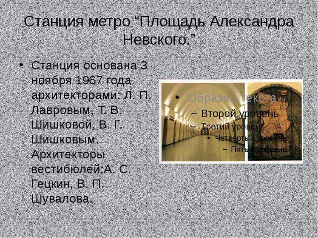 """Станция метро """"Площадь Александра Невского."""" Станция основана 3 ноября 1967 г..."""