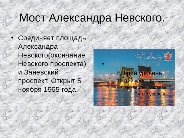 Мост Александра Невского. Соединяет площадь Александра Невского(окончание Нев...