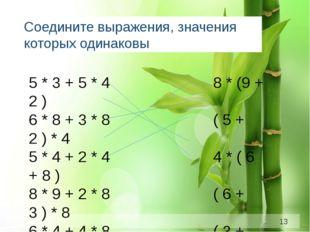 Соедините выражения, значения которых одинаковы 5 * 3 + 5 * 4 8 * (9 + 2 ) 6