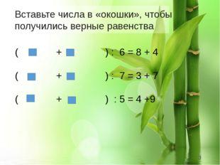 Вставьте числа в «окошки», чтобы получились верные равенства ( + ) : 6 = 8 +