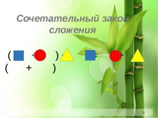Сочетательный закон сложения ( + ) + = + ( + )