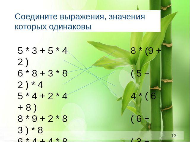 Соедините выражения, значения которых одинаковы 5 * 3 + 5 * 4 8 * (9 + 2 ) 6...