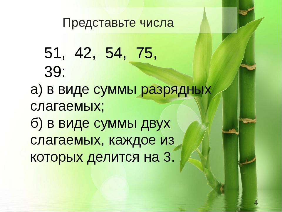 Представьте числа 51, 42, 54, 75, 39: а) в виде суммы разрядных слагаемых; б...