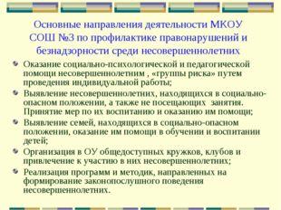 Основные направления деятельности МКОУ СОШ №3 по профилактике правонарушений