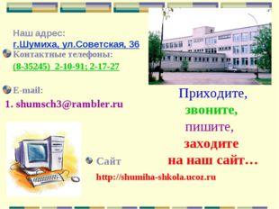 Приходите, звоните, пишите, заходите на наш сайт… Сайт http://shumiha-shkola