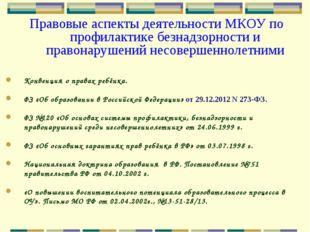 Конвенция о правах ребёнка. ФЗ «Об образовании в Российской Федерации» от 29