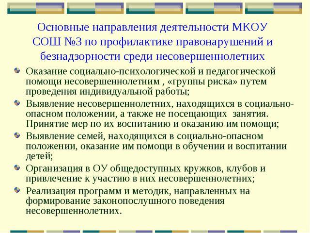 Основные направления деятельности МКОУ СОШ №3 по профилактике правонарушений...