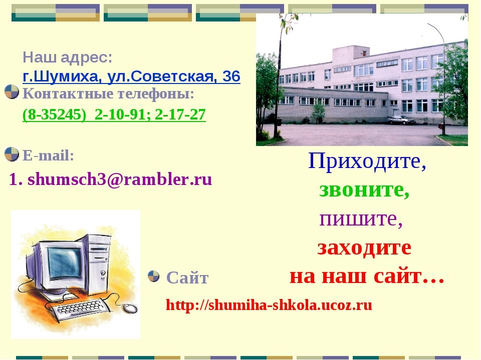 Приходите, звоните, пишите, заходите на наш сайт… Сайт http://shumiha-shkola...