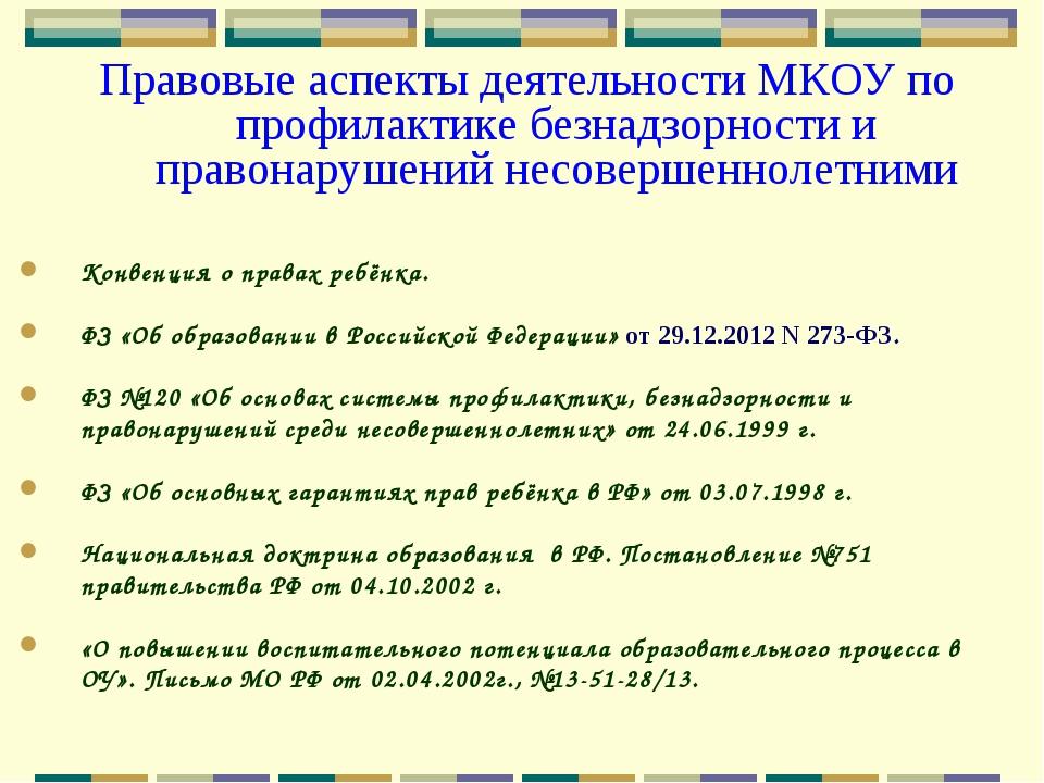 Конвенция о правах ребёнка. ФЗ «Об образовании в Российской Федерации» от 29...