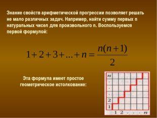 Знание свойств арифметической прогрессии позволяет решать не мало различных з