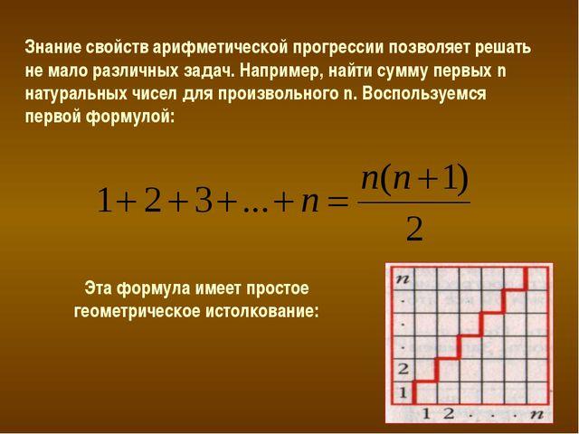 Знание свойств арифметической прогрессии позволяет решать не мало различных з...