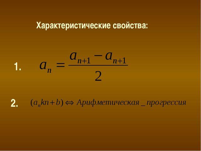 Характеристические свойства: 1. 2.