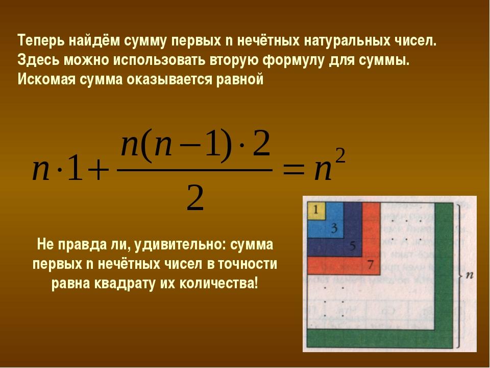 Теперь найдём сумму первых n нечётных натуральных чисел. Здесь можно использо...