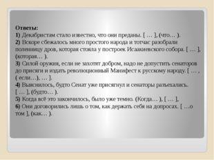 Ответы: 1) Декабристам стало известно, что они преданы. [ … ], (что… ). 2) Вс