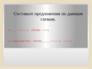 1[ _____ ====== ], (ЧТОБЫ ====). 2. [ СОЮЗ ДЛЯ ТОГО , (ЧТОБЫ________=======)