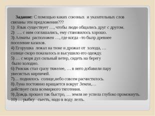 Задание: С помощью каких союзных и указательных слов связаны эти предложения