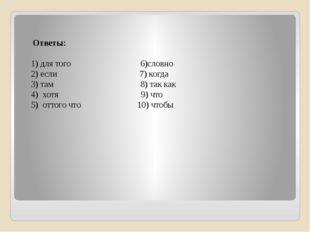 Ответы: 1) для того 6)словно 2) если 7) когда 3) там 8) так как 4) хотя 9) ч
