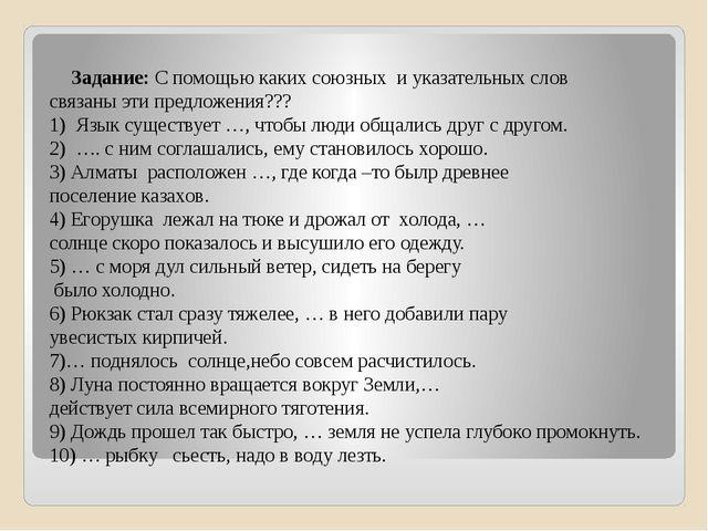 Задание: С помощью каких союзных и указательных слов связаны эти предложения...