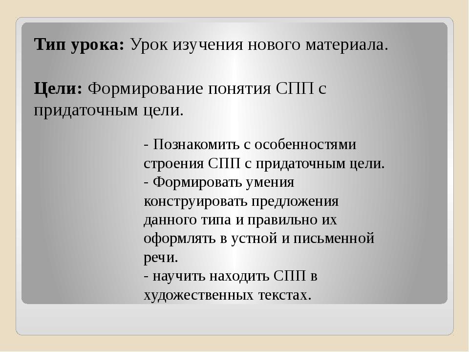 Тип урока: Урок изучения нового материала. Цели: Формирование понятия СПП с п...