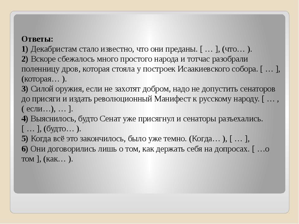 Ответы: 1) Декабристам стало известно, что они преданы. [ … ], (что… ). 2) Вс...