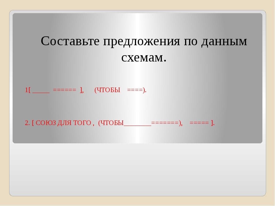 1[ _____ ====== ], (ЧТОБЫ ====). 2. [ СОЮЗ ДЛЯ ТОГО , (ЧТОБЫ________=======)...
