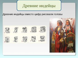 Древние индейцы Древние индейцы вместо цифр рисовали головы