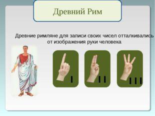 I I I I I I Древний Рим Древние римляне для записи своих чисел отталкивались