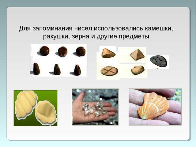 Для запоминания чисел использовались камешки, ракушки, зёрна и другие предметы