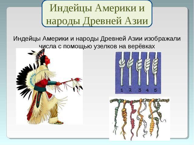 Индейцы Америки и народы Древней Азии Индейцы Америки и народы Древней Азии и...