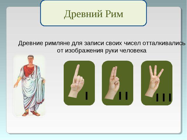 I I I I I I Древний Рим Древние римляне для записи своих чисел отталкивались...