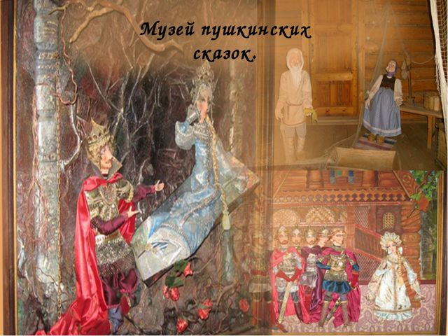 Музей пушкинских сказок.