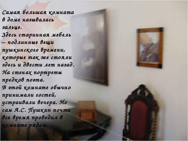 Самая большая комната в доме называлась зальце. Здесь старинная мебель – подл...