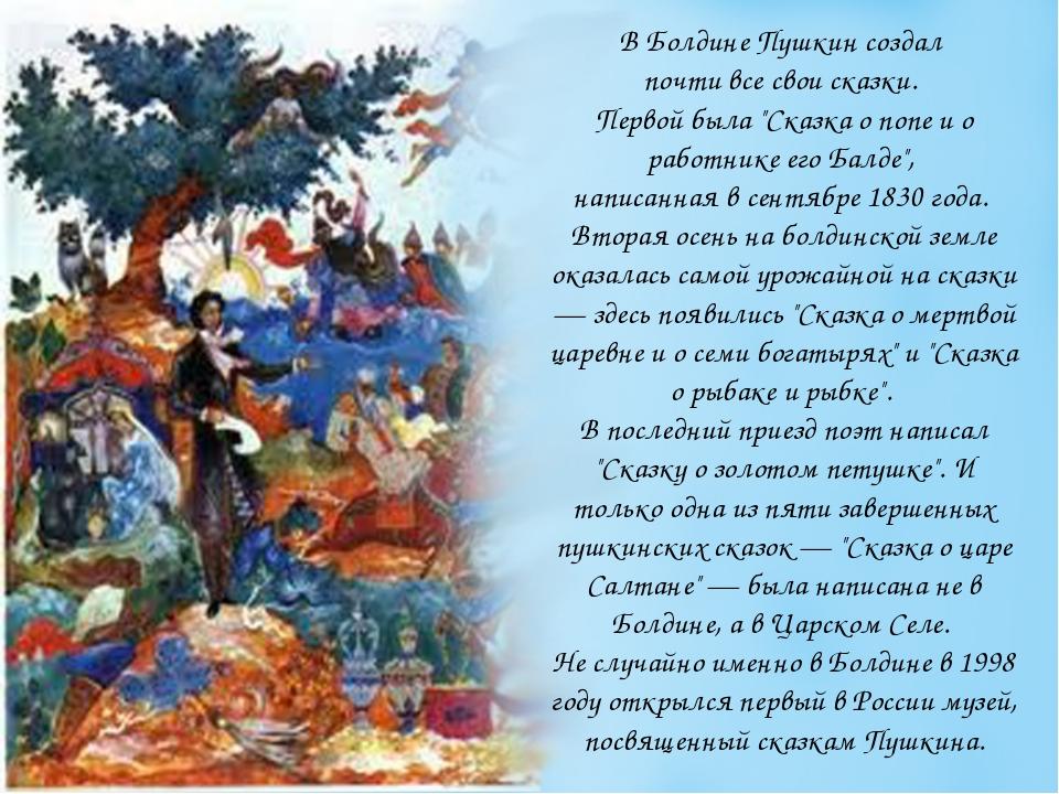 """В Болдине Пушкин создал почти все свои сказки. Первой была """"Сказка о попе и о..."""