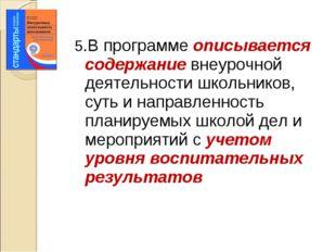 5.В программе описывается содержание внеурочной деятельности школьников, суть