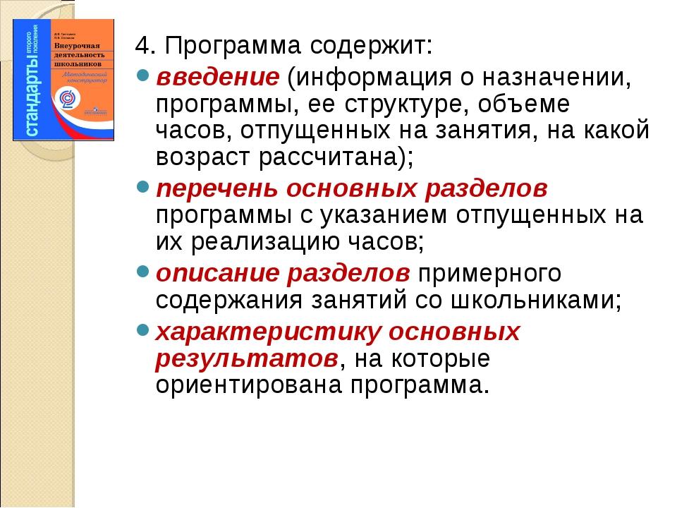 4. Программа содержит: введение (информация о назначении, программы, ее струк...