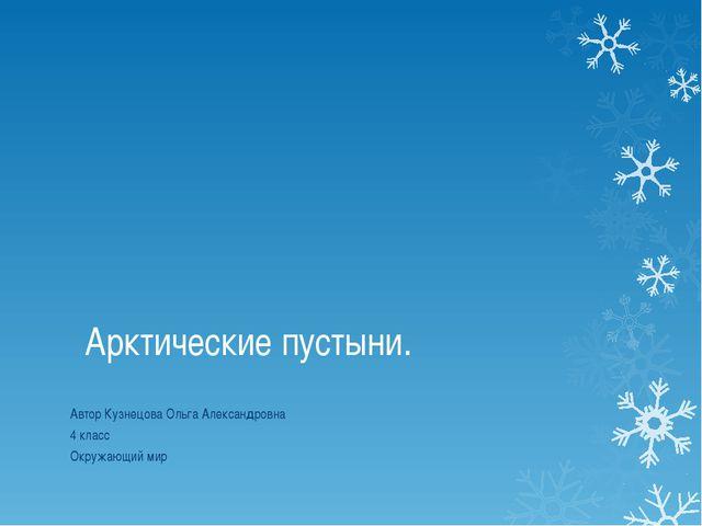 Арктические пустыни. Автор Кузнецова Ольга Александровна 4 класс Окружающий мир