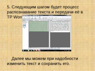 5. Следующим шагом будет процесс распознавание текста и передачи её в ТР Word