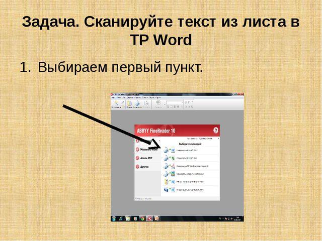 Задача. Сканируйте текст из листа в ТР Word Выбираем первый пункт.
