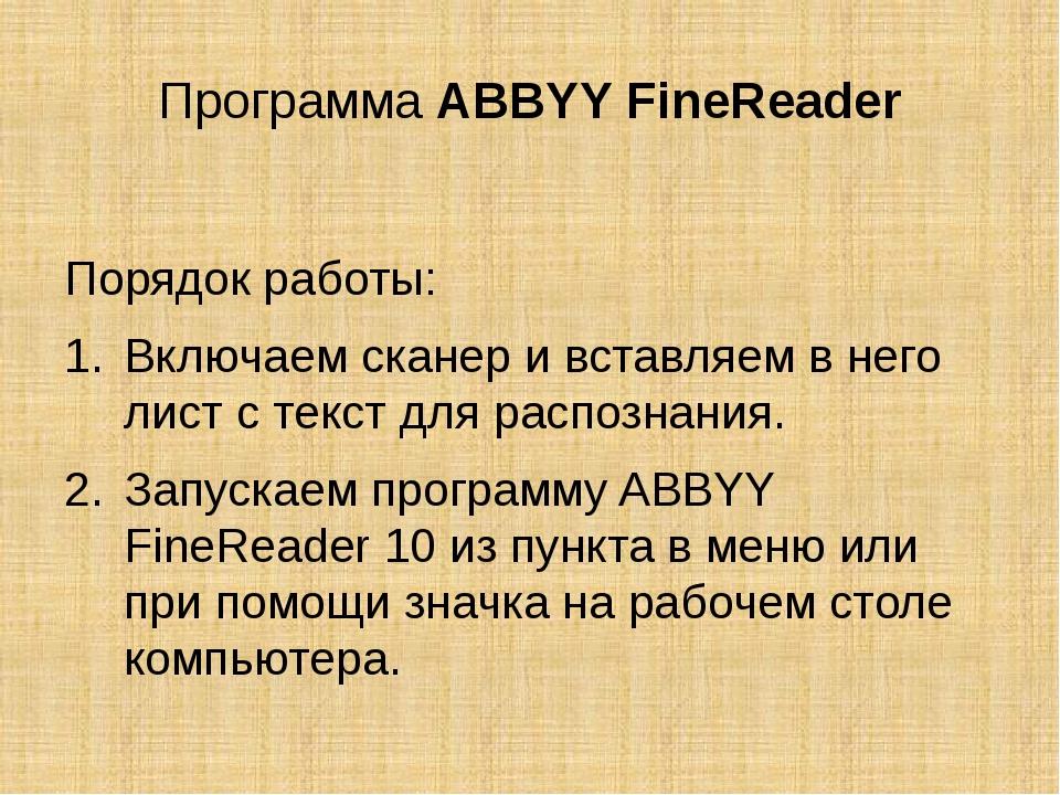 Программа ABBYY FineReader Порядок работы: Включаем сканер и вставляем в него...