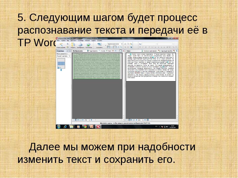 5. Следующим шагом будет процесс распознавание текста и передачи её в ТР Word...