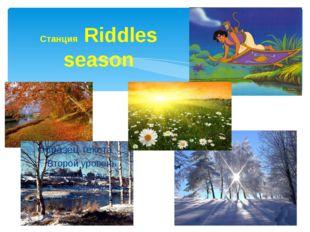 Станция Riddles season