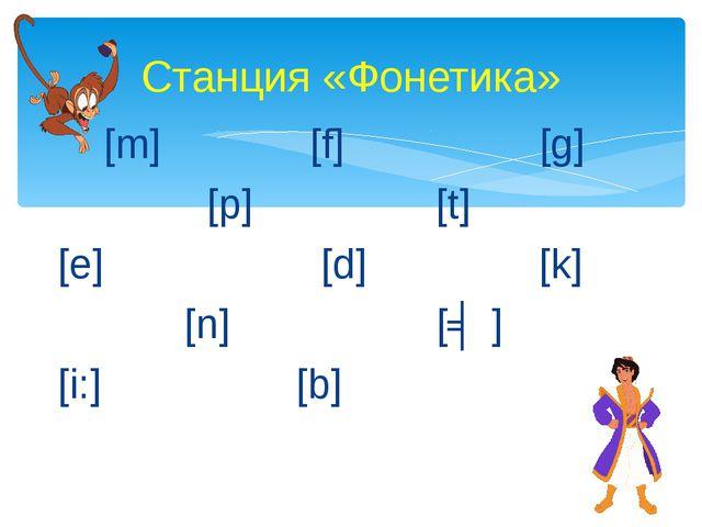 [m] [f] [g] [p] [t] [e] [d] [k] [n] [ʤ] [i:] [b] Станция «Фонетика»