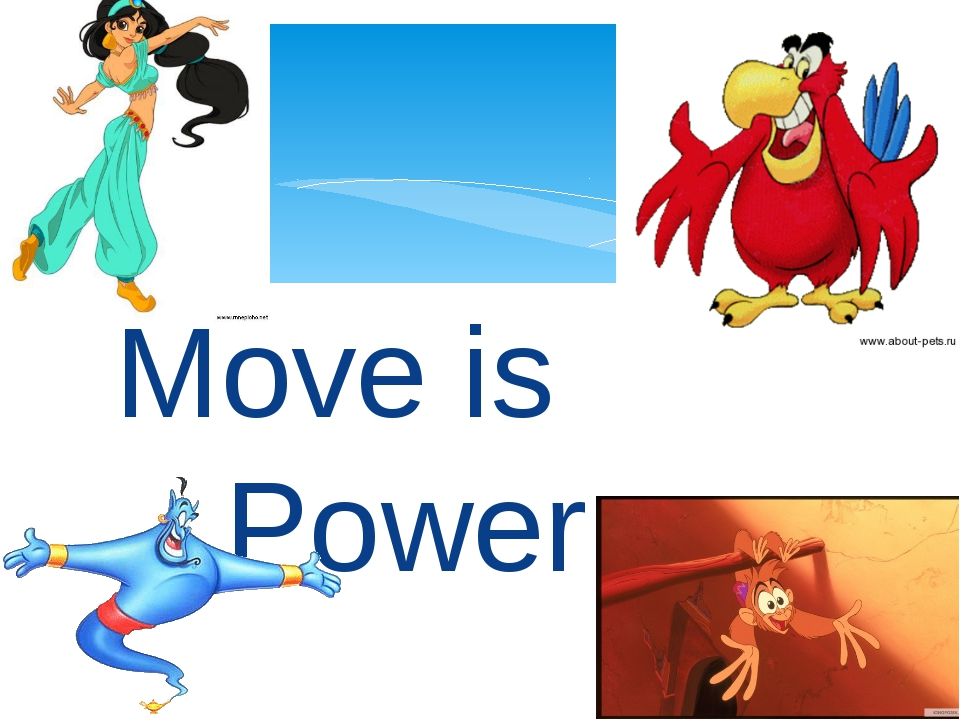 Move is Power