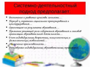 Системно-деятельностный подход предполагает: Воспитание и развитие качества л